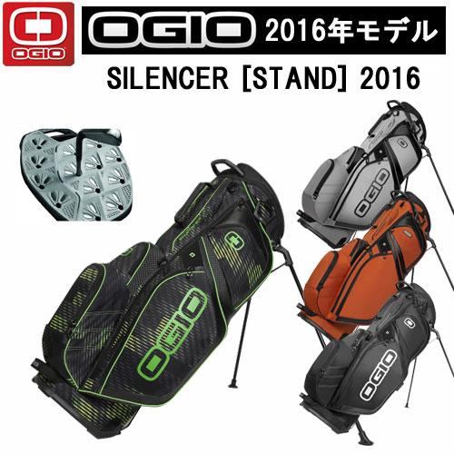 OGIO オジオ サイレンサー スタンド SILENCER [STAND] スタンドバッグ キャディバッグ 10.5型 47インチクラブ対応 サイレンサー 軽量 2016年モデル 【ゴルフ用品 キャディバッグ キャディー バック 通販】【まずお客様】