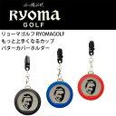 【DM便対応】 リョーマゴルフ RYOMAGOLF もっと上手くなるカップ パターカバーホルダーSRM