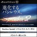 バシレウス スパーダ2 Spada2 ドライバー用 Basileus Spada2 DR カーボンシャフト (トライファス) ドライバー SPADA2 新品