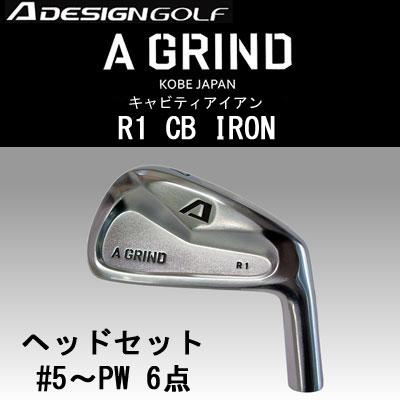 Aデザインゴルフ (A DESIGN GOLF) A GRIND IRON R1 CB Aグラインド アイアン キャビティ ヘッドセット(#5~PW) 軟鉄鍛造キャビティアイアン ヘッドセット【速いです】