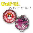 【ゴルフ用品 ゴルフマーカー クリップマーカー ボールマーカー 通販】【DM便対応】 ライト (LITE) クリップマーカー ルフィ