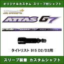 新品スリーブ付シャフト ATTAS G7 タイトリスト 915 D2/D3用 スリーブ装着シャフト アッタスG7 ドライバー用 オリジナルカスタムシャフト USTマミヤ 非純正スリーブ