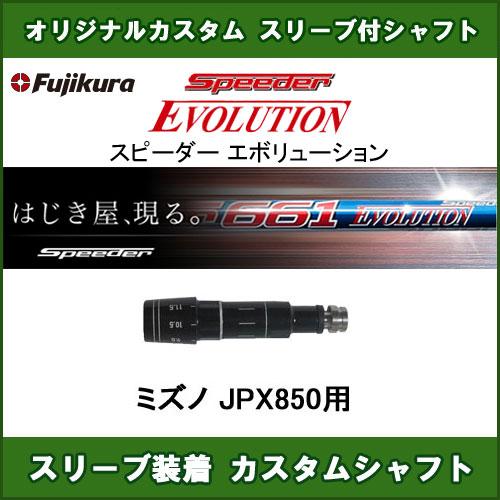 新品スリーブ付シャフト Speeder EVOLUTION ミズノ JPX850用 スリーブ装着シャフト スピーダーエボリューション ドライバー用  非純正スリーブ スリーブ装着オリジナルカスタムシャフト フジクラ