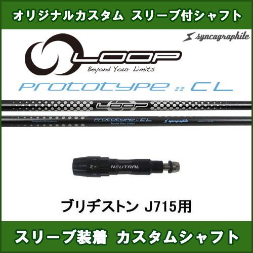 新品スリーブ付シャフト ループ プロトタイプCL ブリヂストン J715用 スリーブ装着シャフト LOOP PROTOTYPE CL ドライバー用 カスタム 非純正スリーブ スリーブ装着オリジナルカスタムシャフト ループ