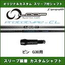 新品スリーブ付シャフト ループ プロトタイプCL ピン PING G30用 スリーブ装着シャフト LOOP PROTOTYPE CL ドライバー用 カスタム 非純正スリーブ
