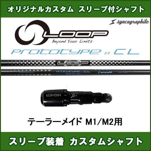 新品スリーブ付シャフト ループ プロトタイプCL テーラーメイド M1/M2用 スリーブ装着シャフト LOOP PROTOTYPE CL ドライバー用 カスタム 非純正スリーブ スリーブ装着オリジナルカスタムシャフト ループ