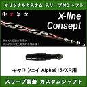 新品スリーブ付シャフト TRPX X-LINE CONCEPT キャロウェイ Alpha815/XR用 スリーブ装着シャフト トリプルX X-ライン コンセプト ドライバー用 非純正スリーブ