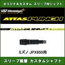 新品スリーブ付シャフト ATTAS PUNCH ミズノ JPX850用 スリーブ装着シャフト アッタスパンチ 8 ドライバー用 オリジナルカスタムシャフト 非純正スリーブ