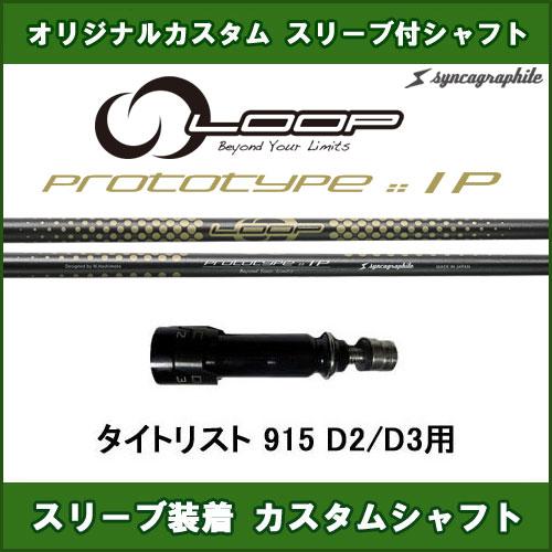 新品スリーブ付シャフト ループ プロトタイプIP タイトリスト 915 D2/D3用 スリーブ装着シャフト LOOP PROTOTYPE IP ドライバー用 カスタム 非純正スリーブ スリーブ装着オリジナルカスタムシャフト ループ