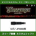 新品スリーブ付きシャフト TRPX Messenger ミズノ JPX850用 スリーブ装着シャフト トリプルX メッセンジャー ドライバー用 カスタム 非純正スリーブ