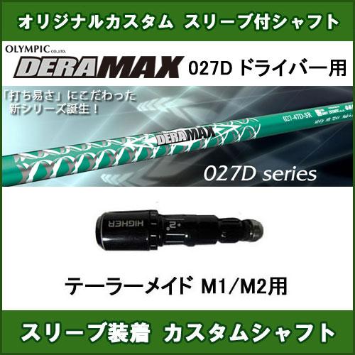 新品スリーブ付シャフト DERAMAX 027D テーラーメイド M1/M2用 スリーブ装着シャフト デラマックス 027D ドライバー用 オリジナルカスタム 非純正スリーブ スリーブ装着オリジナルカスタムシャフト オリムピック