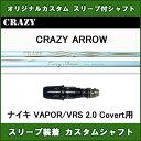 新品スリーブ付シャフト CRAZY ARROW ナイキ VAPOR用 スリーブ装着シャフト クレイジー アロー ドライバー用 非純正スリーブ