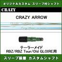 新品スリーブ付シャフト CRAZY ARROW テーラーメイド RBZ用 スリーブ装着シャフト クレイジー アロー ドライバー用 非純正スリーブ