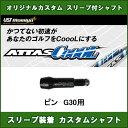 新品スリーブ付シャフト ATTAS CoooL ピン PING G30用 スリーブ装着シャフト アッタスクール COOOL 9 ドライバー用 カスタムシャフト 非純正スリーブ