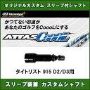 新品スリーブ付シャフト ATTAS CoooL タイトリスト 915 D2/D3用 スリーブ装着シャフト アッタスクール COOOL 9 ドライバー用 カスタムシャフト 非純正スリーブ