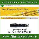 新品スリーブ付きシャフト Fire Express MAX Plus テーラーメイド M1/M2 2017年用 ファイアーエクスプレス マックス プラス ドライバー用 非純正スリーブ