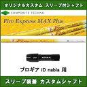 新品スリーブ付きシャフト Fire Express MAX Plus プロギア iD nabla用 ファイアーエクスプレス マックス プラス ドライバー用 非純正スリーブ