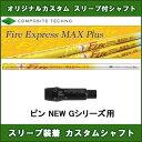 新品スリーブ付きシャフト Fire Express MAX Plus ピン NEW Gシリーズ用 ファイアーエクスプレス マックス プラス ドライバー用 非純正スリーブ