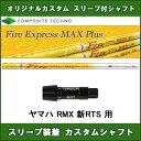 新品スリーブ付きシャフト Fire Express MAX Plus ヤマハ RMX 新RTS用 ファイアーエクスプレス マックス プラス ドライバー用 非純正スリーブ