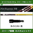 新品スリーブ付きシャフト Fire Express HR タイトリスト用 スリーブ装着シャフト ファイアーエクスプレス エイチアール ドライバー用 非純正スリーブ