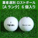 (Aランク)本間ゴルフ D1 ホワイト 6個入り 業者選別 ロストボール HONMA D1 ディーワン