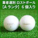 【Aランク】キャスコ キラ クレノ2014年 オパール 6個入り 業者選別 ロストボール Kasco KIRA KLENOT