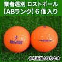 《ABランク》ブリヂストン ニューイング スーパーソフト フィール 2011年 スーパーオレンジ 6個入り 業者選別 ロストボール NEWING SUPER SOFT FEEL
