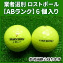 【ABランク】ブリヂストン ツアーB 330-S 2014年 イエロー 6個入り 業者選別 ロストボール TOUR B 330-S