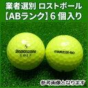 【ABランク】ブリヂストン ツアーB 330-RX 2014年 イエロー 6個入り 業者選別 ロストボール TOUR B 330-RX