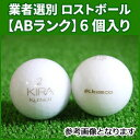 【ABランク】キャスコ キラ クレノ2011年 オパール 6個入り 業者選別 ロストボール Kasco KIRA KLENOT