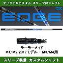 デザインチューニング エッジ テーラーメイド M1/M2 2017年用 M3/M4 新品 スリーブ付シャフト ドライバー用 カスタムシャフト EDGE 非純正スリーブ