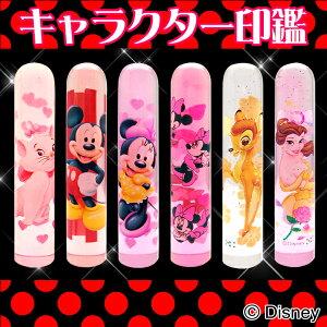 ラッキーシール キャラクター Disneyzone