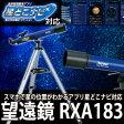 天体望遠鏡 RXA183 星どこナビ 対応【lucky-sticker-201608】