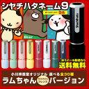 送料無料 ! 小川祥雲堂オリジナル ラムちゃんフレンズバージョン(ネコ、くま、犬) 選べるデザイン