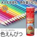 ファーバーカステル 色鉛筆36色セット ドイツ製/TFC-CPK/36C