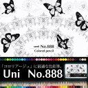 ★UniNo 88836色コロリアージュに最適塗り絵用