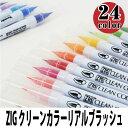 呉竹 くれたけ ZIG クリーンカラーリアルブラッシュ 24色セット カラー筆ペン