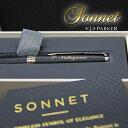 【名入れ】パーカー ソネット オリジナル マットブラック 名入れボールペン PARKER ボールペン 【送料無料】