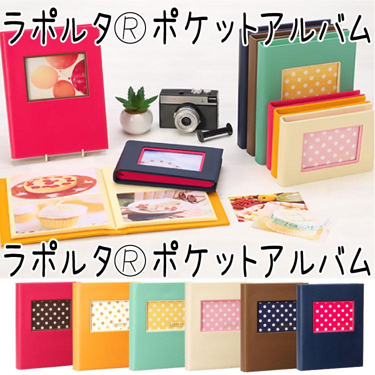 ポケットアルバム ラポルタ 80〈フレーム〉La...の商品画像