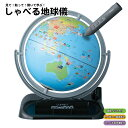 しゃべる地球儀 OYV403 レイメイ