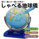 ショッピングしゃべる地球儀 しゃべる地球儀 OYV400