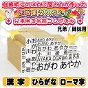 【シンプル15点セット向け】兄弟/姉妹追加用スタンプセット 送料無料 漢字・ひらがな・ローマ字セット