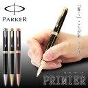 【D】パーカー PRIMIER(プリミエ) 高級 ボールペン 送料無料