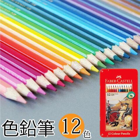 エントリーでポイント9倍/楽天カード・ゆうメール便 送料無料 ファーバーカステル 色鉛筆12色セット 【 油彩 】 12C