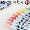 呉竹 くれたけ ZIG クリーンカラーリアルブラッシュ 48色セット カラー筆ペン【lucky-sticker-201608】