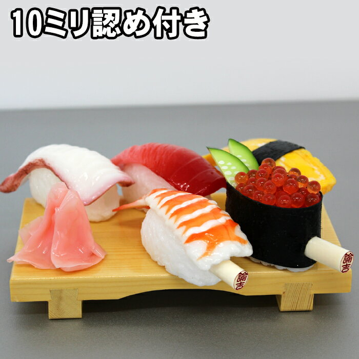 【鮨(すし)】印鑑ホルダー 10ミリ認め印付き ゆうメール送料無料 食玩 食品サンプル 印鑑ケース