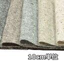 ウール【21190】【ネップ】【ツイード】カラー全20色【ネップツイード】21190☆コートやジャケットや帽子、カバンなど小物にも