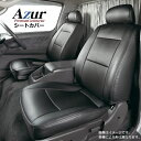 Azur/アズール フロントシートカバー ハイラックス スポーツピックアップ ダブルキャブ / エクストラキャブ (H9/09〜H16/07) ヘッドレスト分割型 トヨタ AZ01R24-001