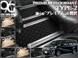 30系 ヴェルファイア/アルファード プレミアムマット タイプ2 GMAT1514