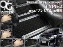 トヨタ エスクァイア プレミアムマット タイプ2 GMAT1570